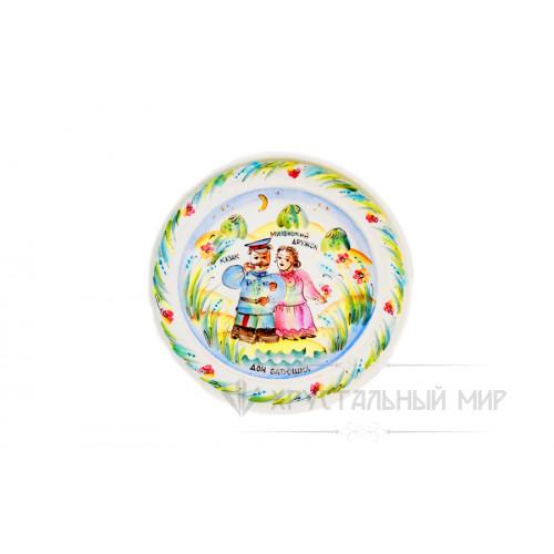 Миленький дружок тарелка настенная 1 сорт